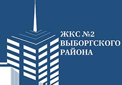 ООО «Жилкомсервис № 2 Выборгского района»